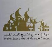 Gallery Non-Sports; The Sheikh Zayed Grand Mosque - Abu Dhabi, UAE (97)